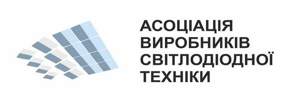 Картинки по запросу асоціація виробників світлодіодної техніки